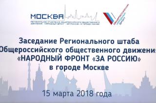 Заседание регионального штаба Народного фронта «За Россию»