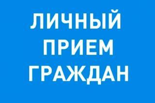 Личный прием Натальи Поклонской в Симферополе 09 ноября