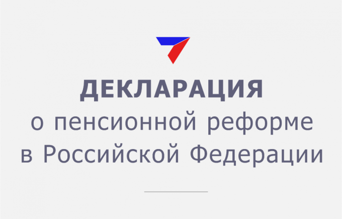 Заявление Исполкома ООД ПППР 30.08.2018 по пенсионной реформе
